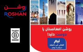 brand images for Roshan cellular phone